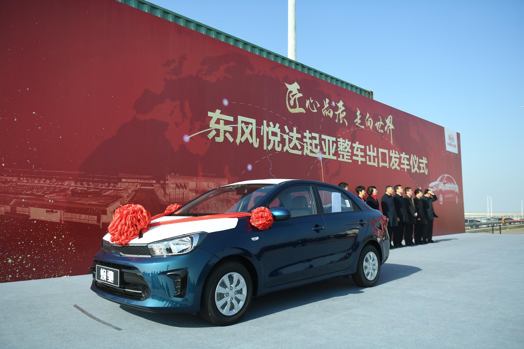 东风悦达起亚开启出口征程 2019年出口量将超20000台