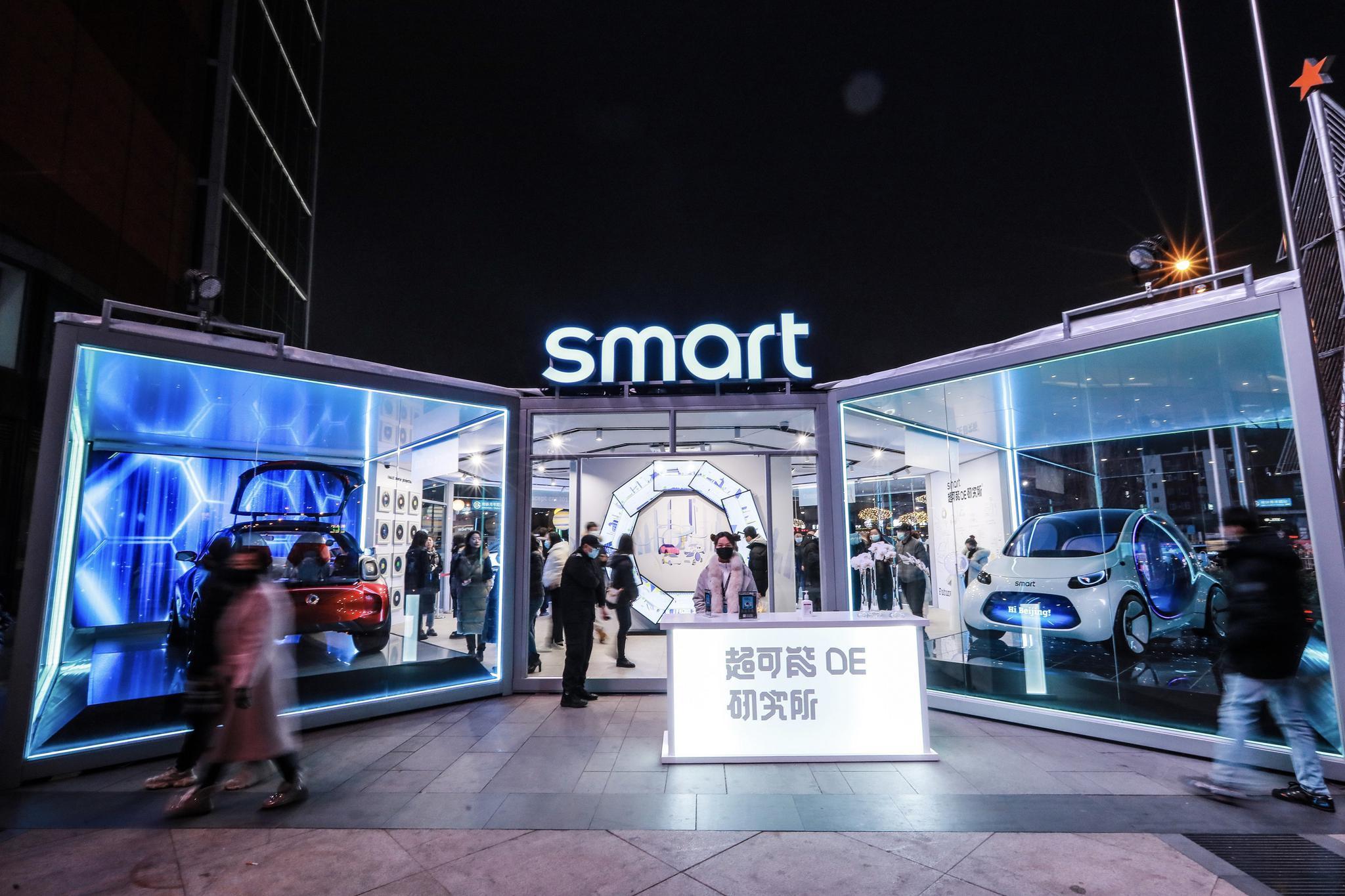 """smart""""超可能DE研究所""""未来出行互动体验展在北京朝阳大悦城亮相"""