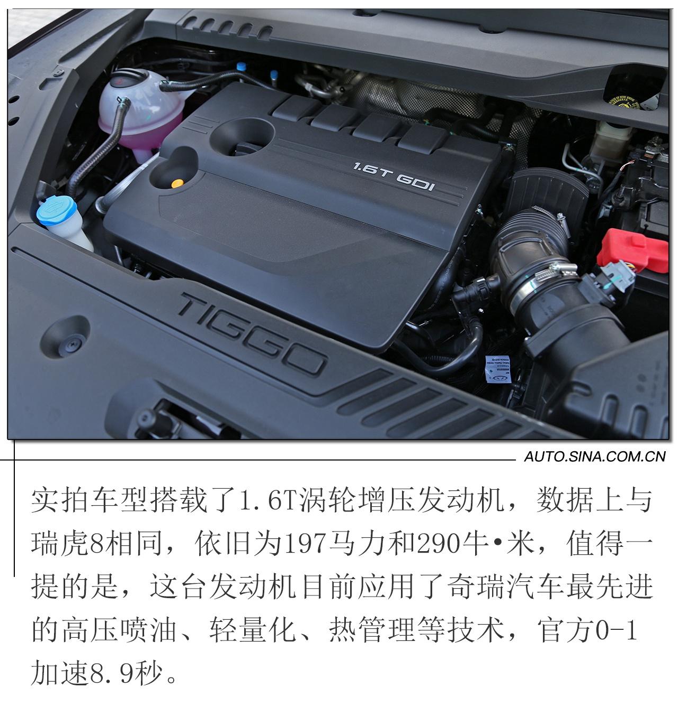 配置太丰富 静态体验瑞虎8 PLUS七座版