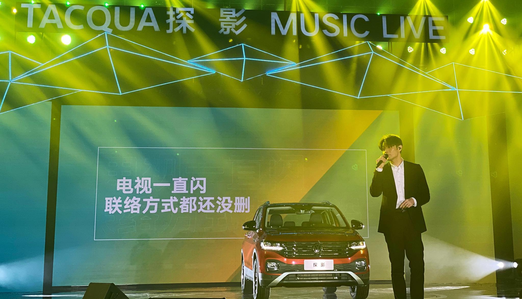 一汽-大众探影首席体验官 李荣浩先生 为探影献唱