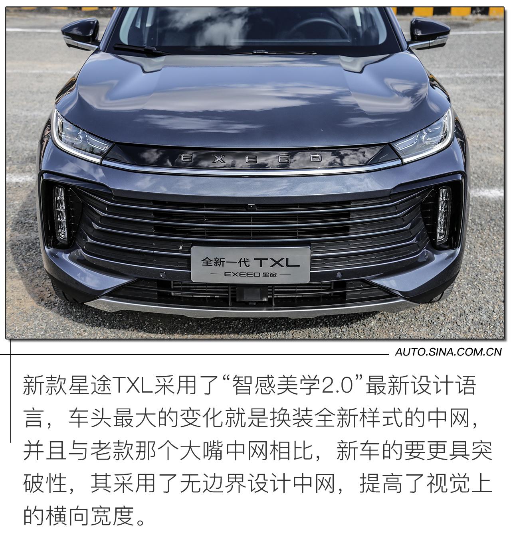 内外皆有新意 试驾新款星途TXL四驱星尊版