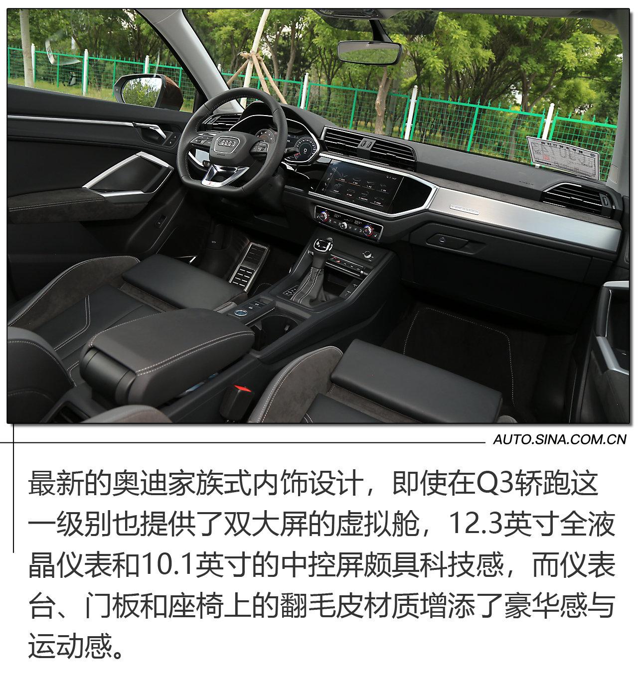 """最美侧颜杀 奥迪Q3轿跑来破豪华A级SUV的""""不正之风"""""""