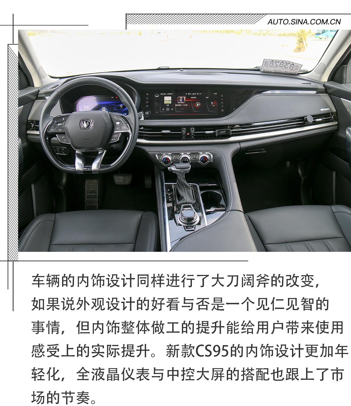传递梦想助力环球自驾 试驾长安全新CS95