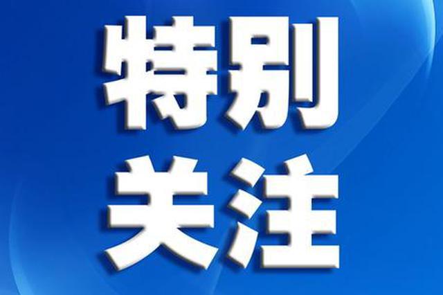 """天津""""六个到位""""助推畜牧业复工复产"""