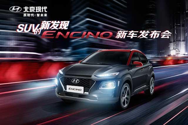 年轻人的新宠——试驾北京现代ENCINO