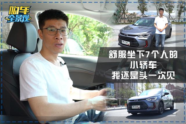 舒服坐下7个人的轿车,重庆时时彩计划群稳赚我还是头一次见