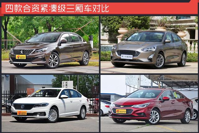 导购|家用车之争 四款合资紧凑级三厢车对比