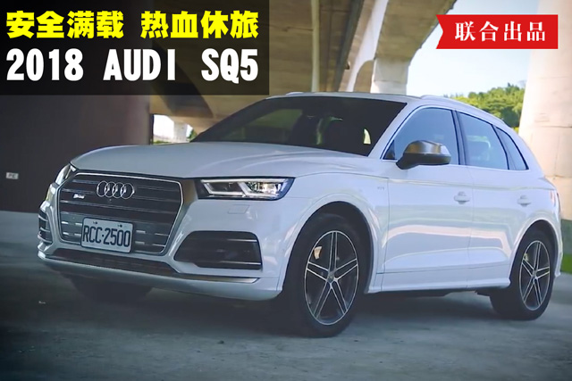 Andy老爹试驾|安全满载 热血休旅 2018 Audi SQ5