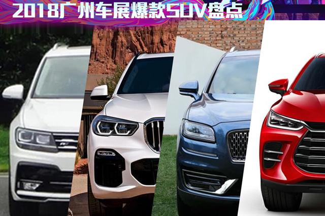 广州车展|车市盛宴大幕将启 这些SUV或成爆款