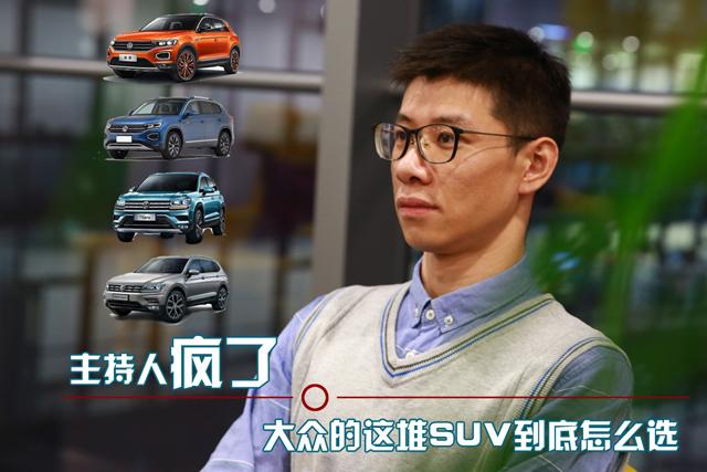 汽车真心话|主持人疯了!大众这堆SUV怎么选?