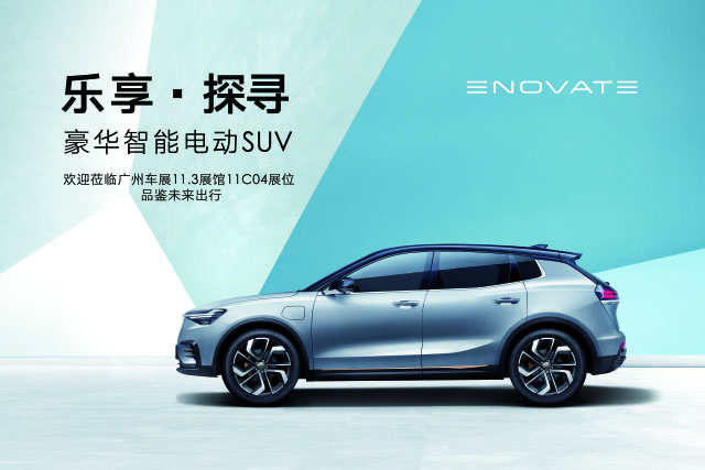 "ENOVATE""天际"" 智能电动SUV-ME7受瞩目"