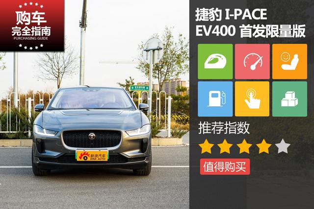 购车指南|捷豹 I-PACE EV400 首发限量版