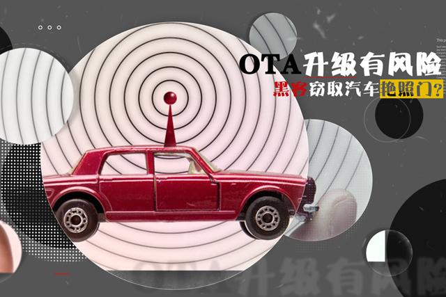 透视|OTA升级有风险 黑客窃取汽车艳照门?
