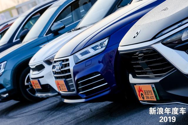 热点|接受检验 新浪年度车2019核心专家评测