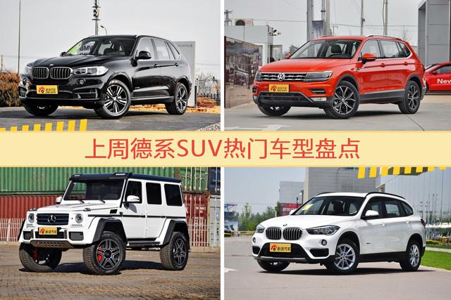 口碑|一周德系SUV车型热度排行 谁能夺冠?