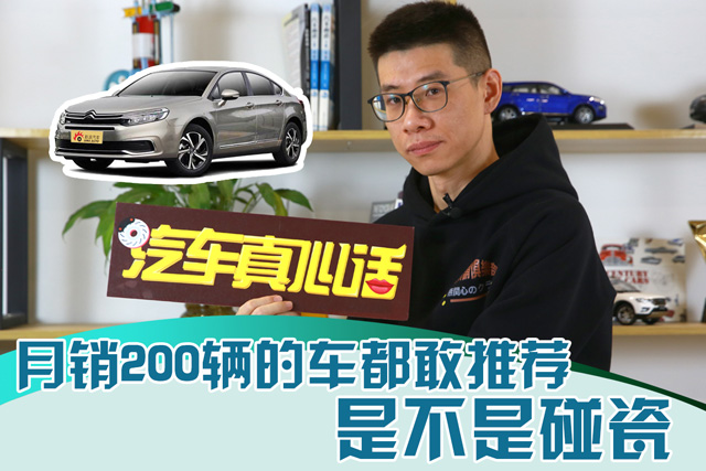 汽车真心话|月销200辆的车都推荐 是不是碰瓷