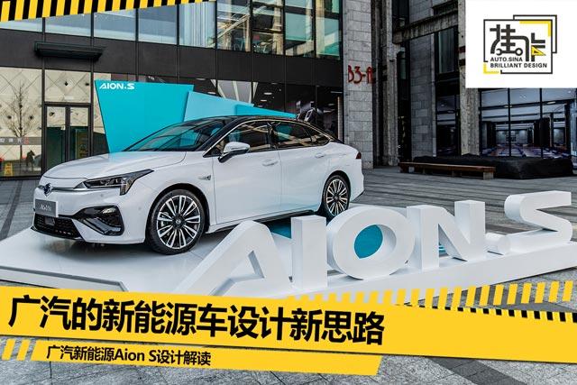 佳作|新能源车设计新思路 解读广汽Aion S