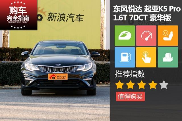 购车指南 起亚K5 Pro 1.6T 7DCT 豪华版
