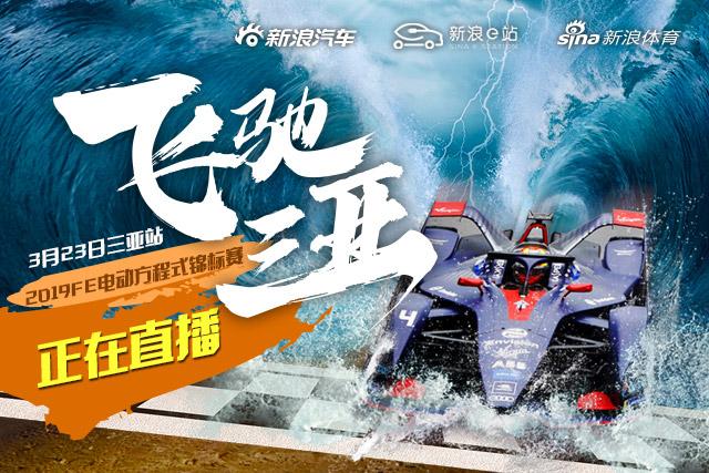 赛事直播|2019 FE电动方程式锦标赛三亚站