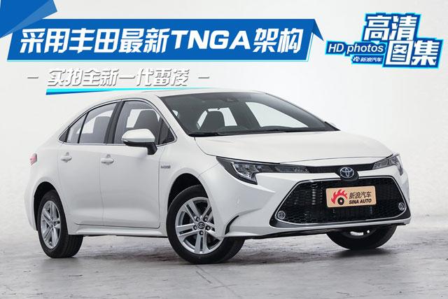 实拍|全新一代雷凌 采用丰田最新TNGA架构
