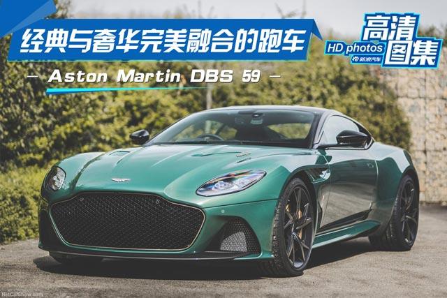 图集|Aston Martin DBS 59 经典与奢华融合