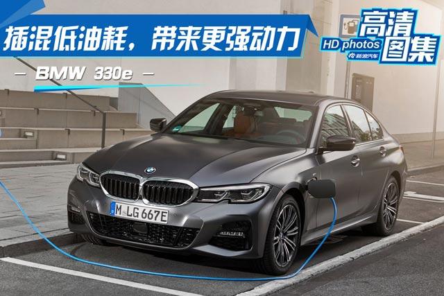 高清|插混低油耗/更强动力 BMW 330e官图