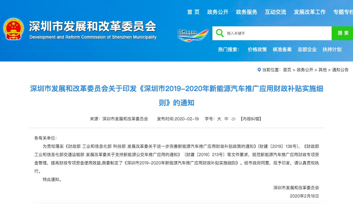 取消地补 深圳调整新能源汽车补贴政策