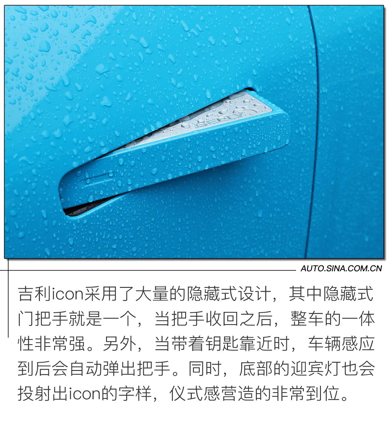 内外兼修的未来产物 场地体验吉利icon