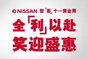 NISSAN智惠十一黄金周享至高5999元优惠