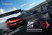领潮运动轿车领克03,由赛道而来,以澎湃动力彰显非凡驾驶乐趣。