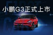 """""""我的第一台智能汽车""""小鹏G3今日上市"""