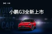 小鹏G3上市并同步交付 补贴后售价13.58-16.58万元