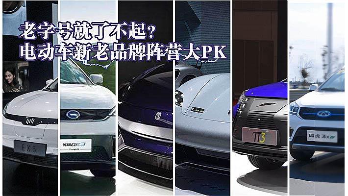 黑科技|老字号了不起?电动车新老品牌大PK