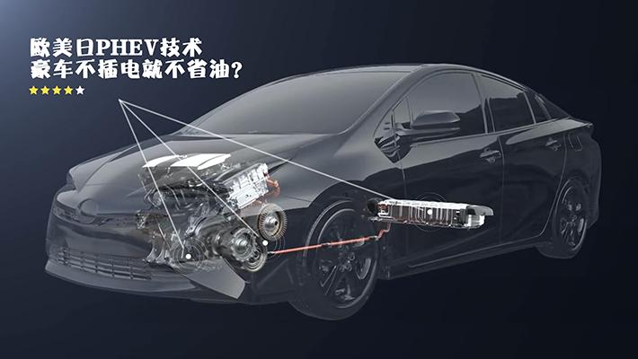 汽车黑科技:别想当然 豪车插电未必更省油!