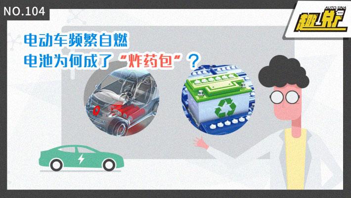 """电动车频繁自燃 电池为何成了""""炸药包""""?"""