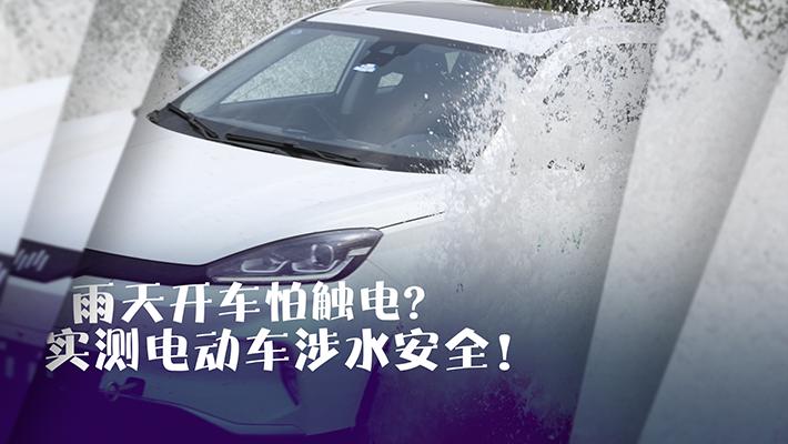 《这车靠谱么》雨季电动车涉水会漏电吗?