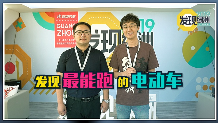 2019广州车展|发现最能跑的电动车