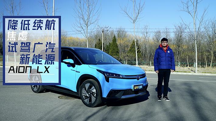 购车全景观|广汽新能源Aion LX 降低续航焦虑