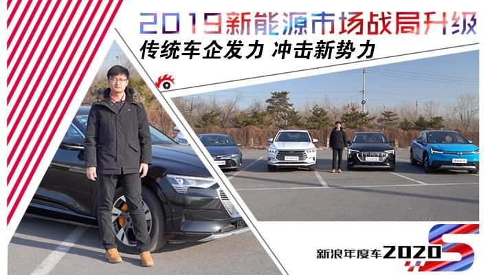 2019新能源市场战局升级 传统车企发力