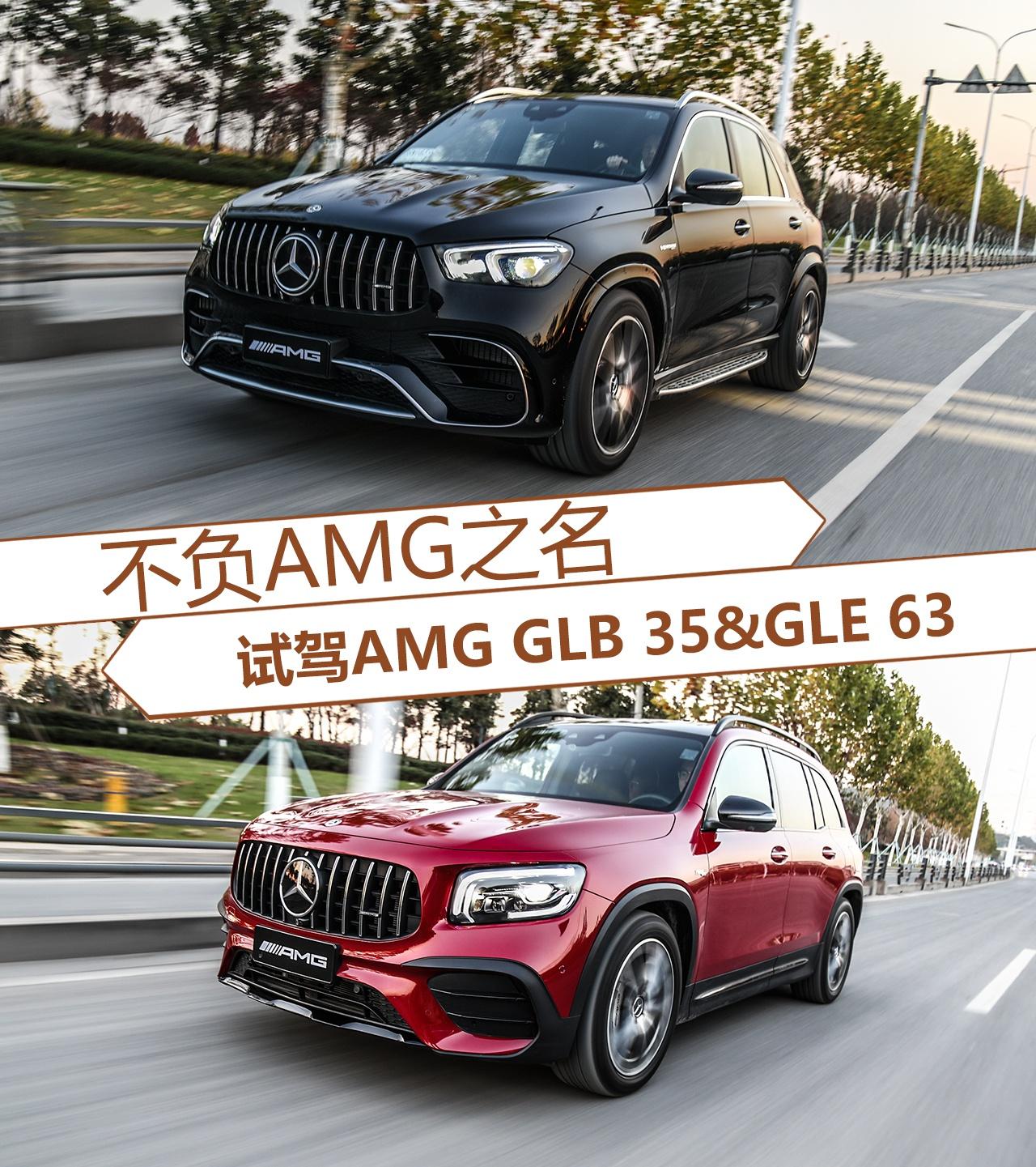 不负AMG之名 试驾AMG GLB 35&GLE 63