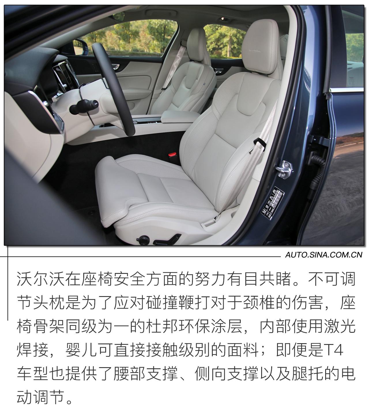 由内到外质感提升 沃尔沃全新S60试驾
