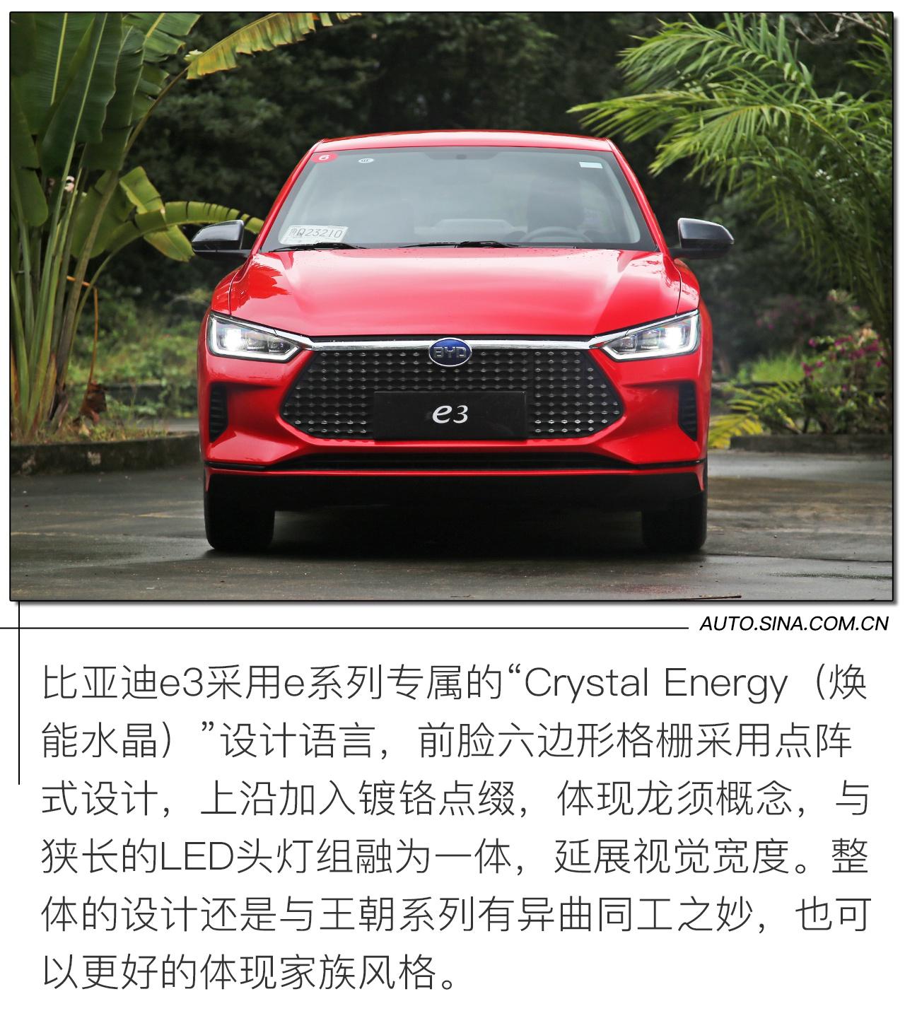 10万纯电刚需好选择 比亚迪e3试驾