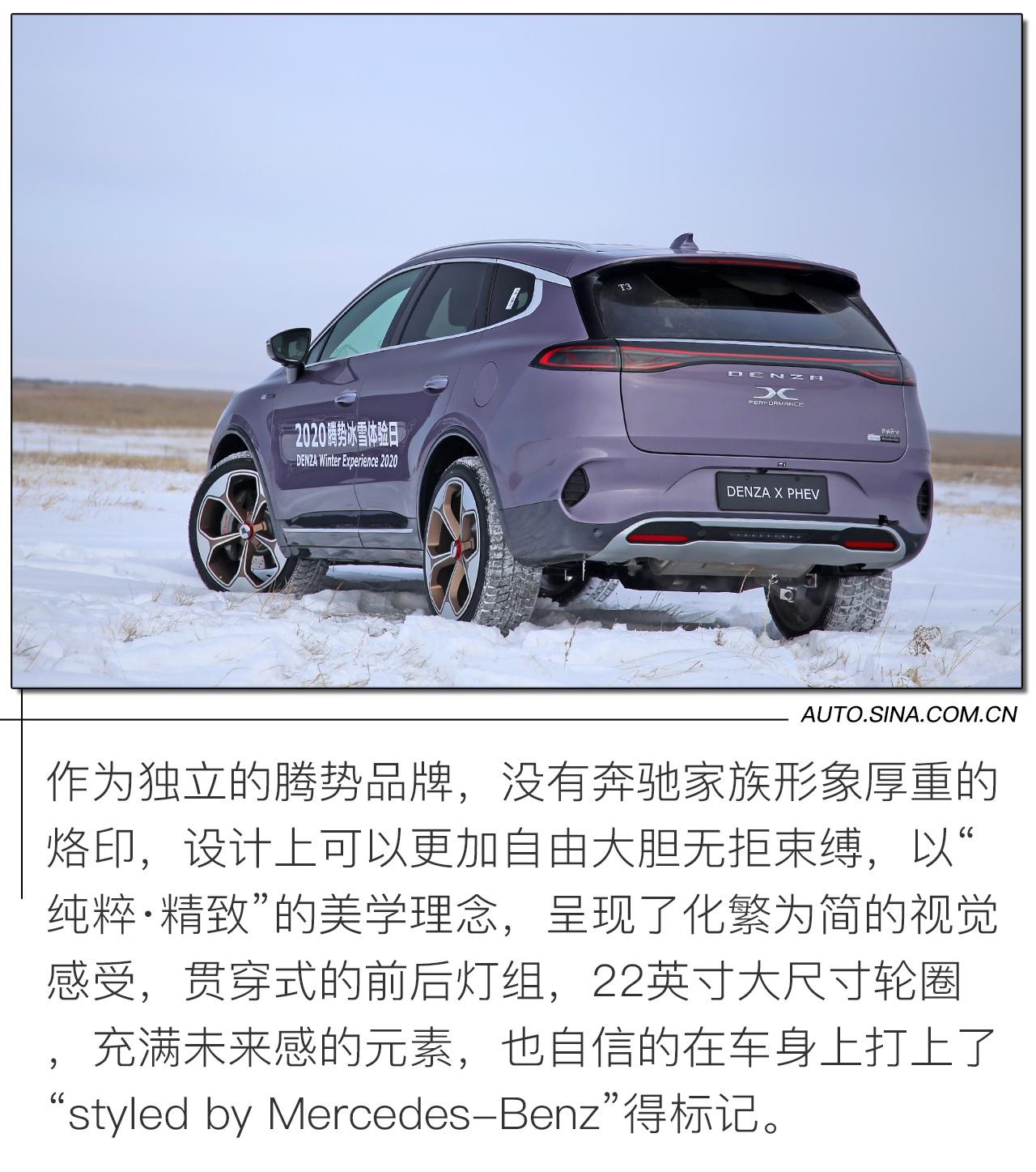 腾势X动态首秀成最大彩蛋 2020奔驰冰雪驾乘体验