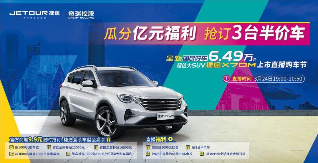 捷途X70M全网正式上市 售价6.49-8.99万元