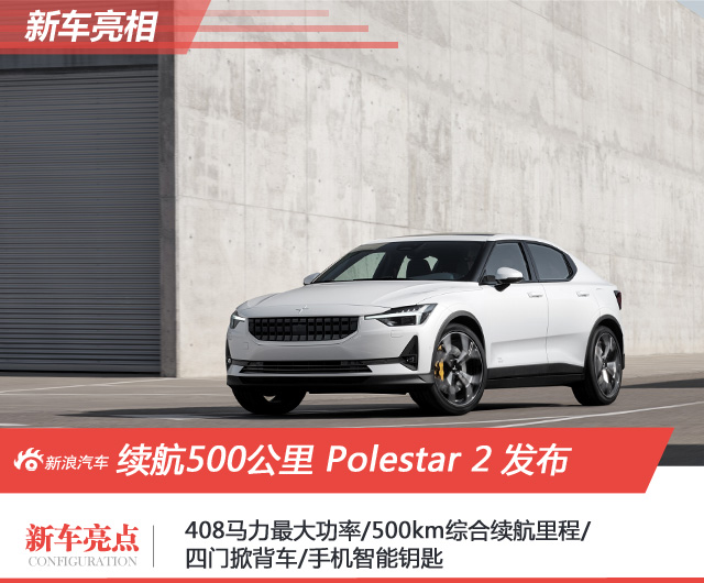 Polestar 2正式发布 预售3.99-5.99万欧元