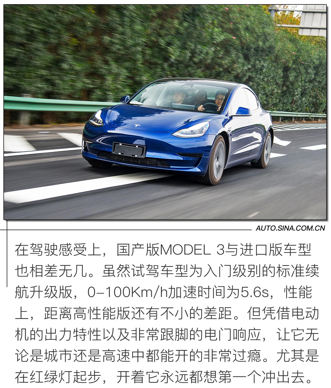 硅谷精神与中国工匠精神的爱情结晶 首试国产版特斯拉MODEL 3