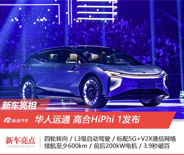 华人运通首款量产定型车 高合HiPhi 1发布