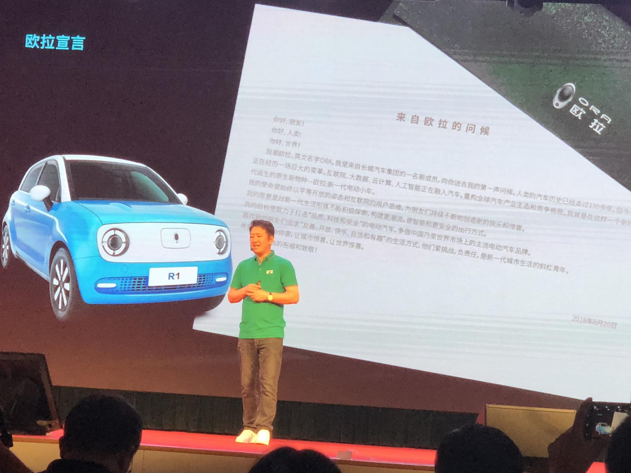 """欧拉品牌抢滩登陆 看""""电动小车""""如何撬动新能源?"""