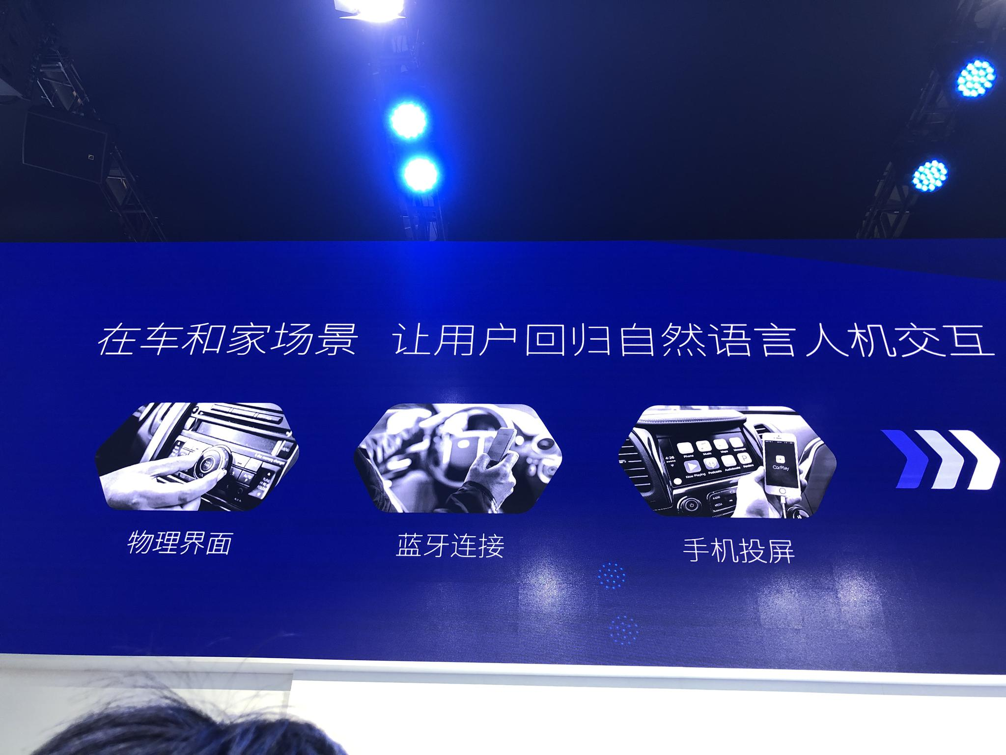 2019亚洲CES:Honda/阿里/科大讯飞合作