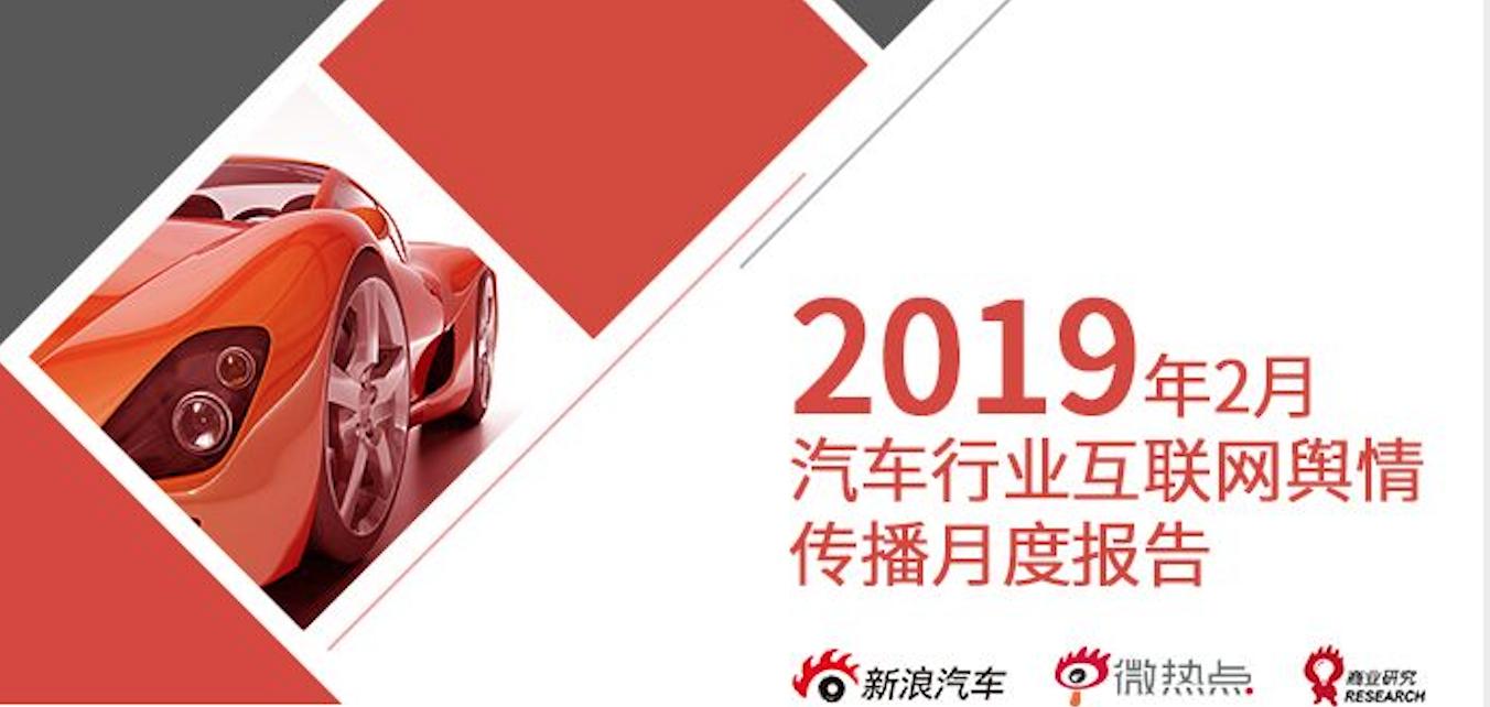 2019年2月汽车行业互联网舆情传播月度报告(下)